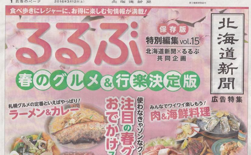 北海道新聞に広告を載せました
