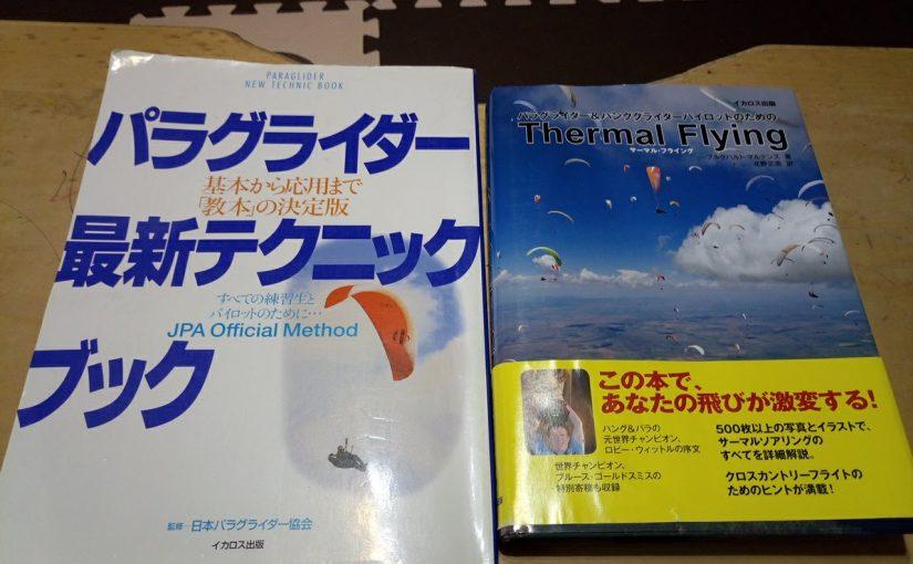 今冬の課題図書